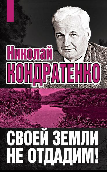 Николай Кондратенко Своей земли не отдадим! куплю поддоны в любом количестве краснодарский край