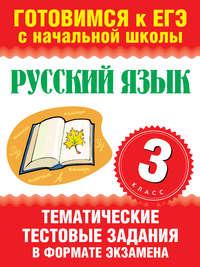 - Русский язык. 3 класс. Тематические тестовые задания в формате экзамена