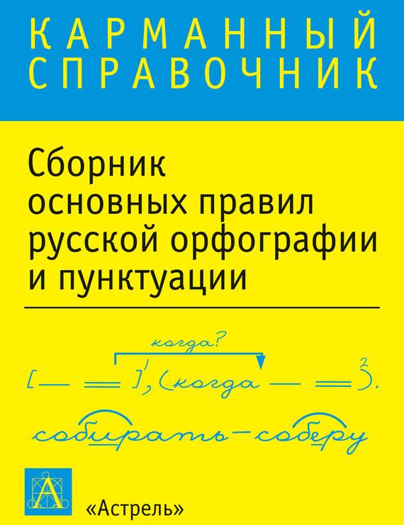 Сборник основных правил русской орфографии и пунктуации