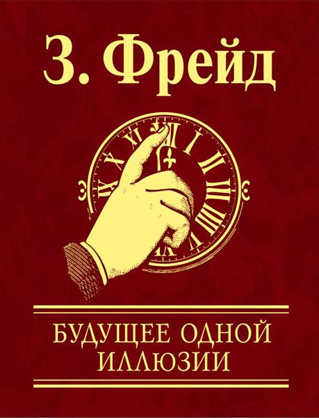 напряженная интрига в книге Зигмунд Фрейд