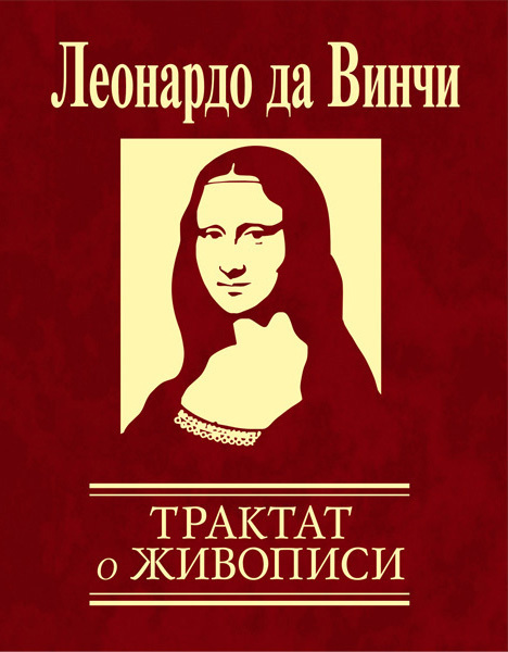 Трактат о живописи ( Леонардо да Винчи  )