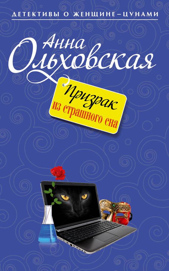 Скачать Призрак из страшного сна бесплатно Анна Ольховская