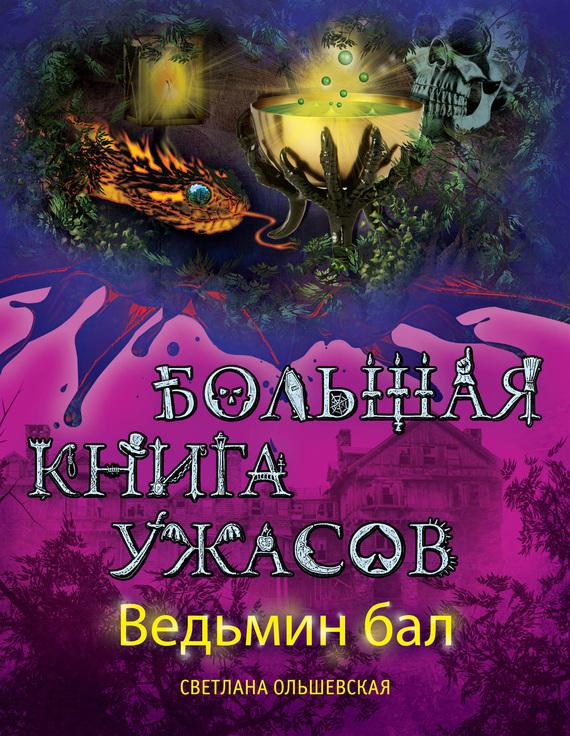 яркий рассказ в книге Светлана Ольшевская