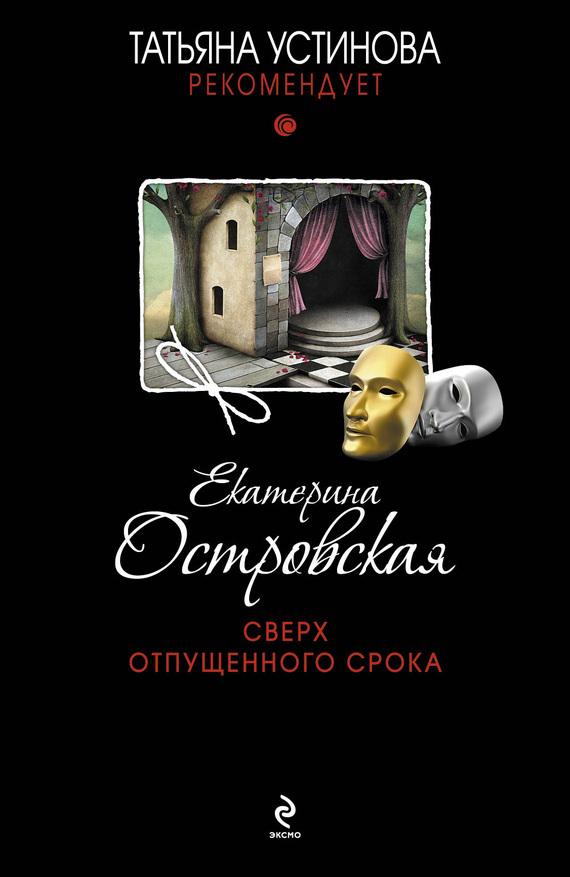 захватывающий сюжет в книге Екатерина Островская