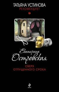 Островская, Екатерина  - Сверх отпущенного срока