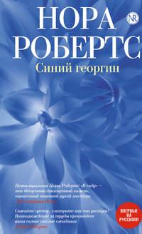 Робертс, Нора  - Синий георгин