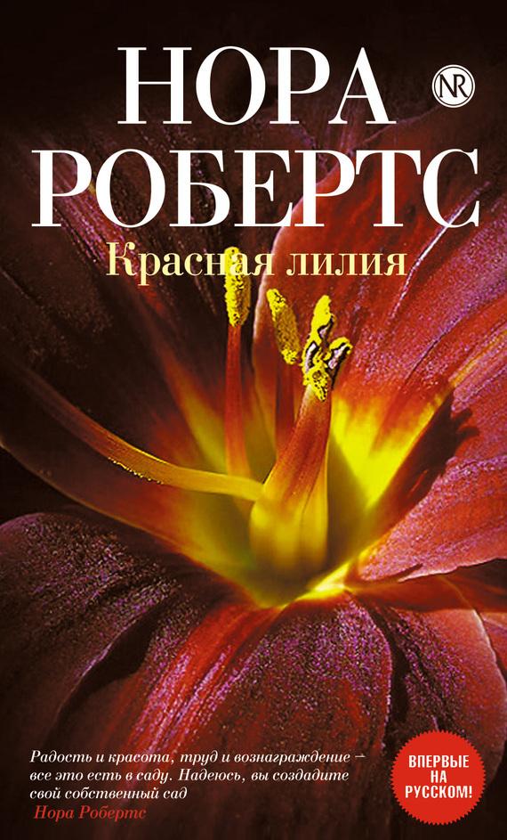 Красная лилия происходит неторопливо и уверенно