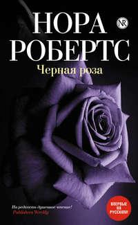 - Черная роза