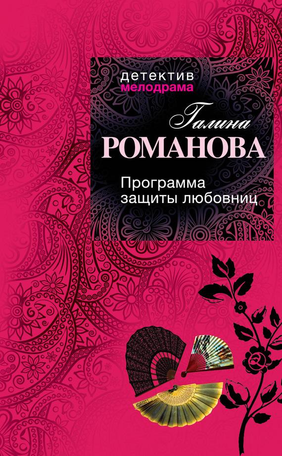 Галина Романова Программа защиты любовниц комлев и ковыль