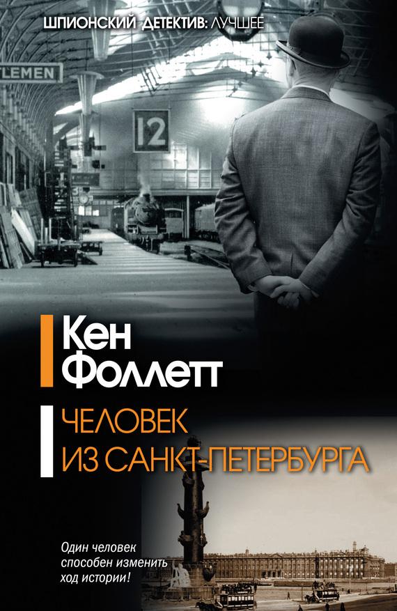 бесплатно Человек из Санкт-Петербурга Скачать Кен Фоллетт
