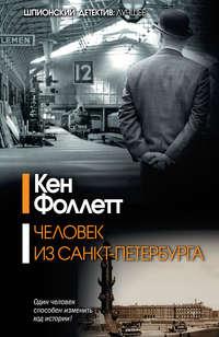 - Человек из Санкт-Петербурга