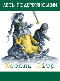 Подерв'янський, Лесь  - Король Літр (збірник)