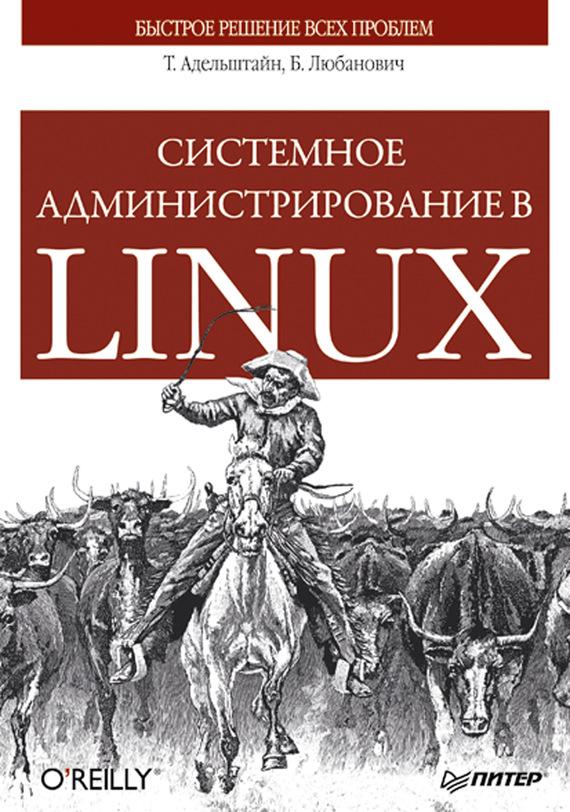 Т. Адельштайн Системное администрирование в Linux роберт лав linux системное программирование