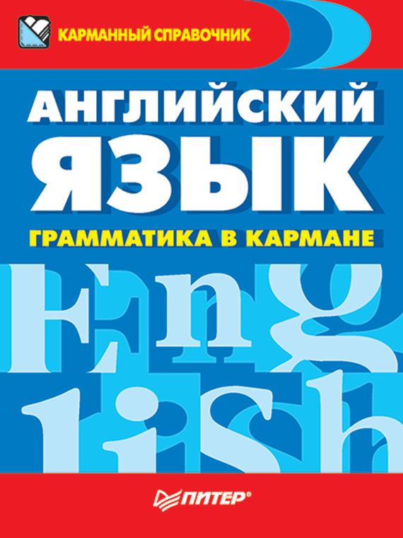 Английский язык. Грамматика в кармане