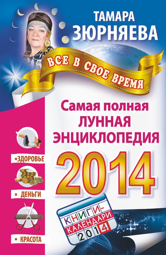 Тамара Зюрняева Всёвсвоевремя. Самая полная лунная энциклопедия на 2014 год календари для детей на 2014 год
