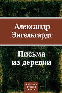 Энгельгардт, Александр  - Письма из деревни