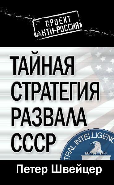 Петер Швейцер - Тайная стратегия развала СССР