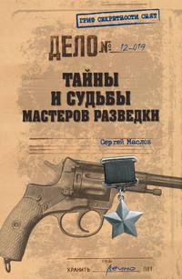 Маслов, Сергей  - Тайны и судьбы мастеров разведки