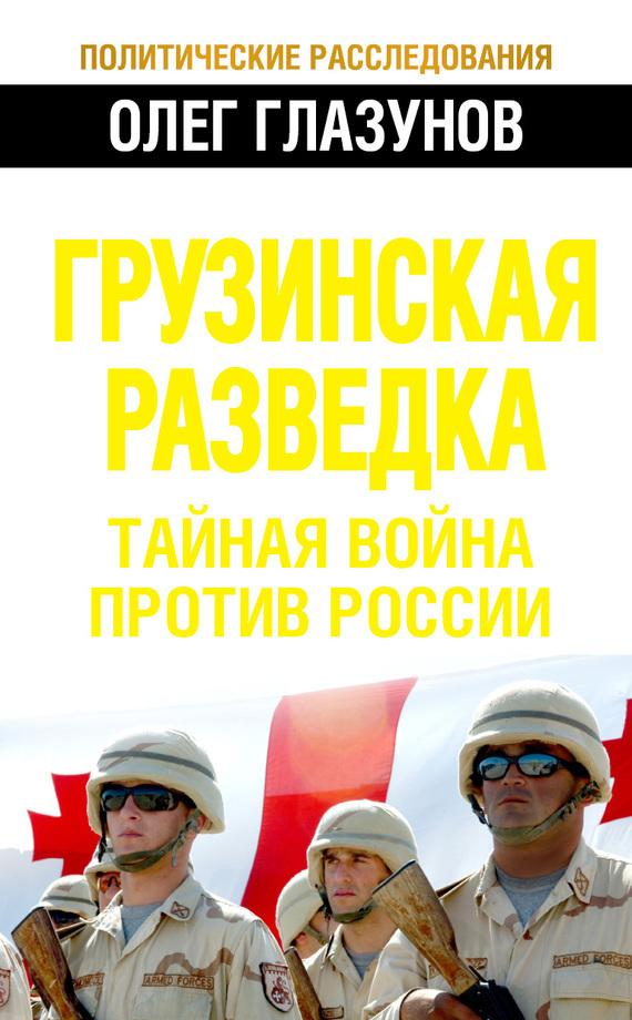 Олег Глазунов Грузинская разведка. Тайная война против России грузинская кухня