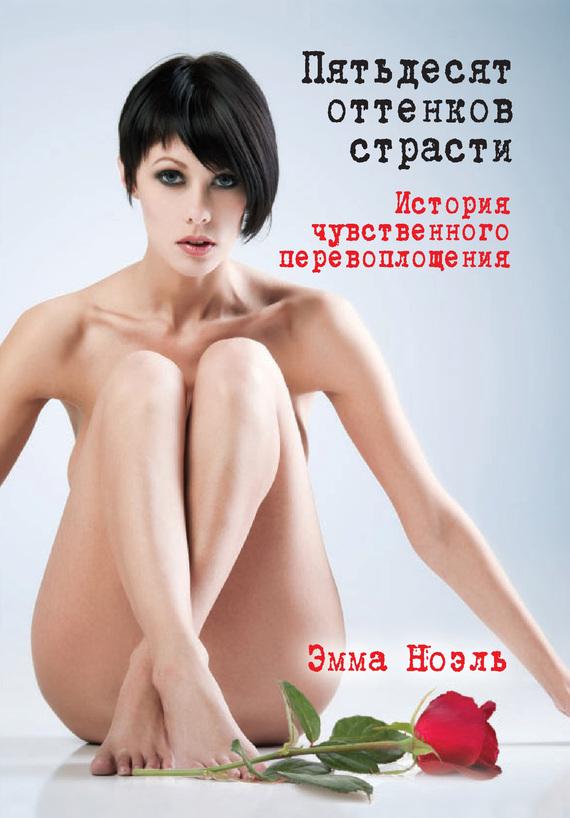 романы дюма эротика женские страсти