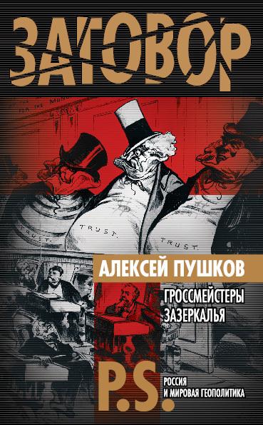 Комсомольская Правда. Москва 129-2014