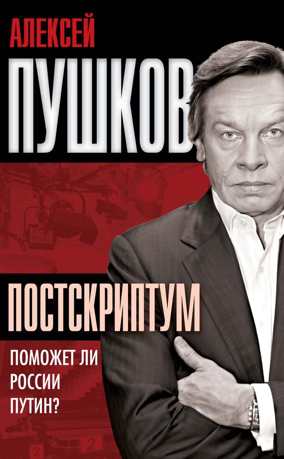 Алексей Пушков бесплатно