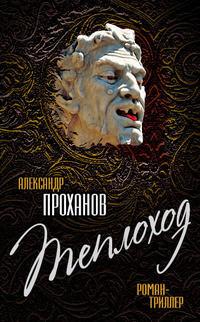 Проханов, Александр  - Теплоход
