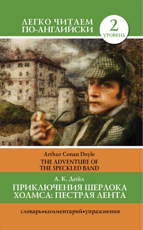 Скачать Приключения Шерлока Холмса. Пестрая лента The Adventure of the Speckled Band бесплатно Артур Конан Дойл