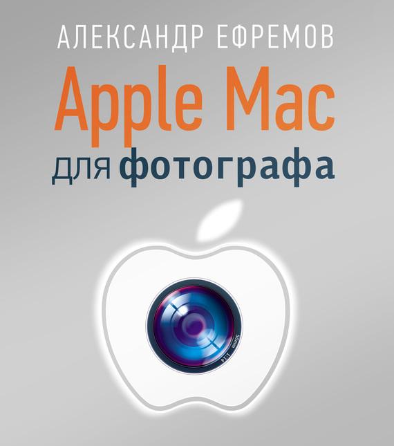 Александр Ефремов Apple Mac для фотографа