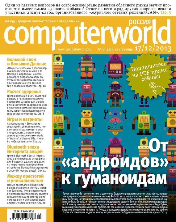 Журнал Computerworld Россия №32/2013