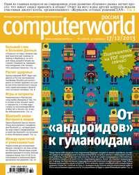 системы, Открытые  - Журнал Computerworld Россия &#847032/2013