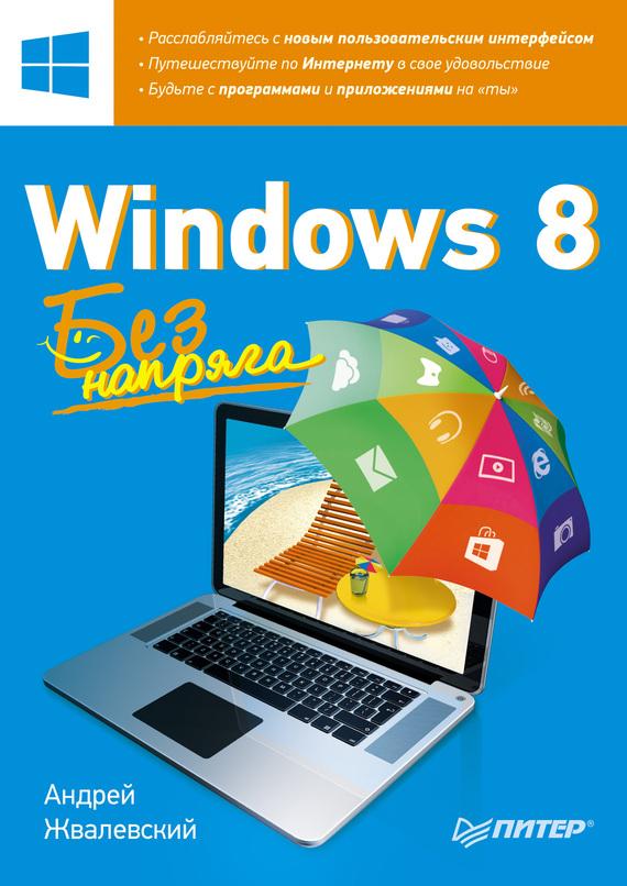 Windows 8. Без напряга случается спокойно и размеренно