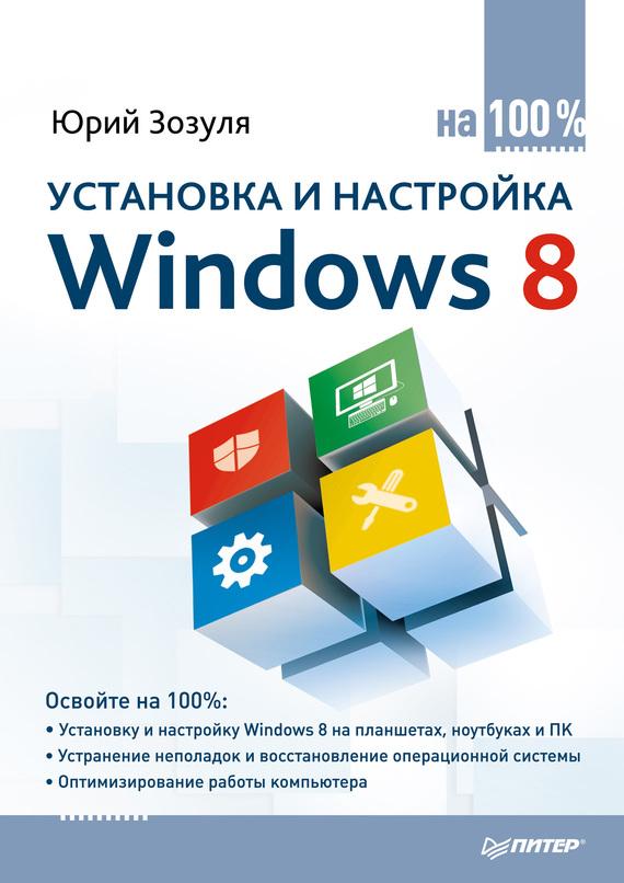 Открытые системы Windows IT Pro/RE №11/2014