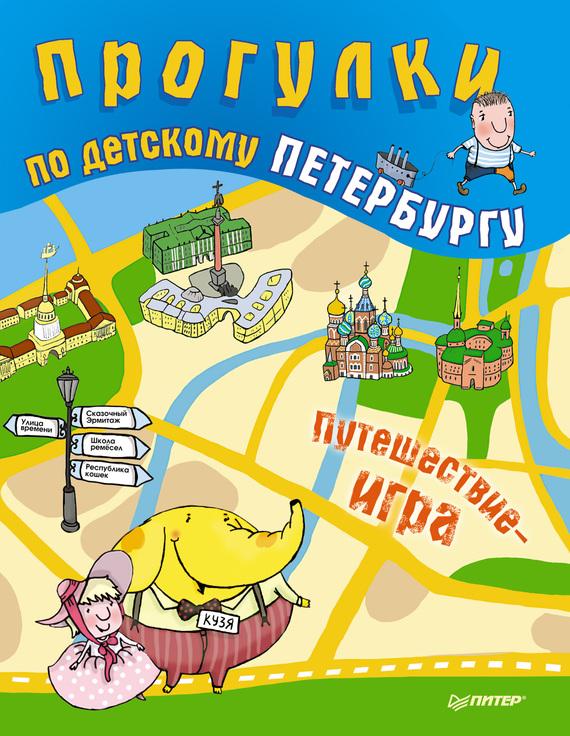 захватывающий сюжет в книге Ольга Феофанова