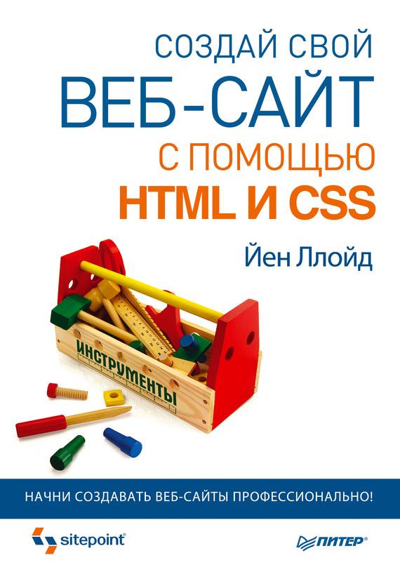 Йен Ллойд Создай свой веб-сайт с помощью HTML и CSS как купить ракуты в css