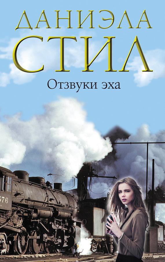 Обложка книги Отзвуки эха, автор Стил, Даниэла