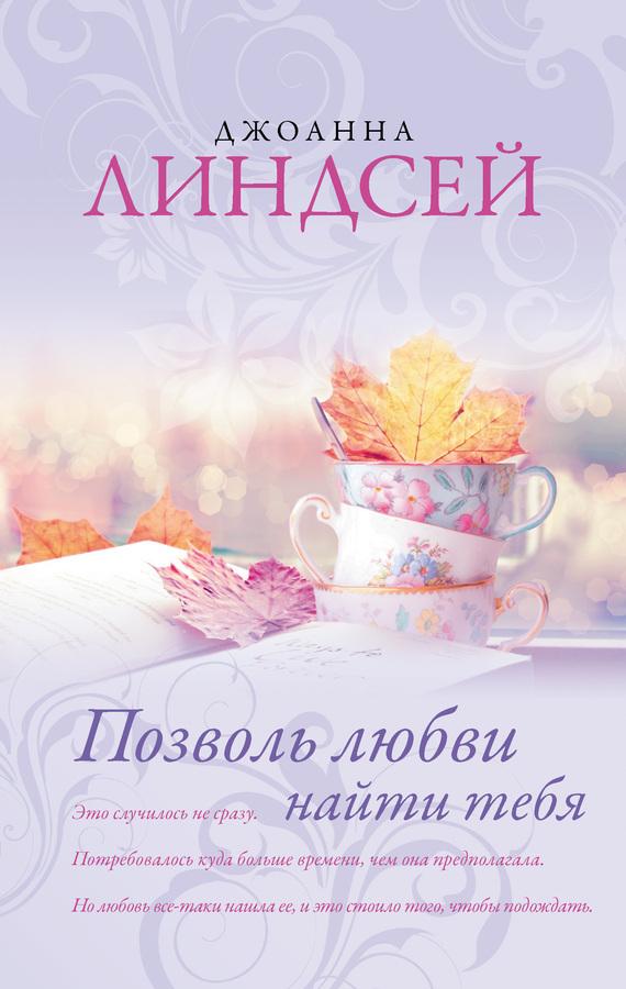 напряженная интрига в книге Джоанна Линдсей
