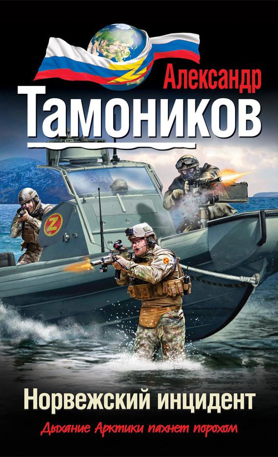 Александр Тамоников Норвежский инцидент александр тамоников карательный отряд