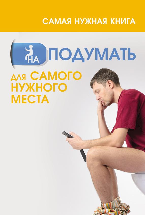 Анастасия Кузьмина - Самая нужная книга на подумать для самого нужного места