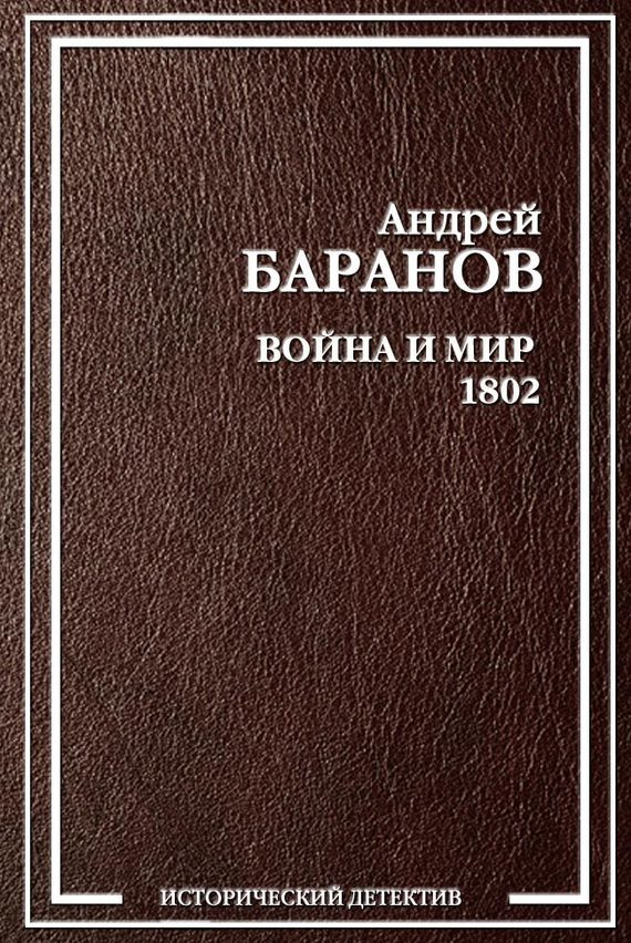 Андрей Баранов Война и Мир – 1802 эксмо война и мир в футболе коллекционное издание