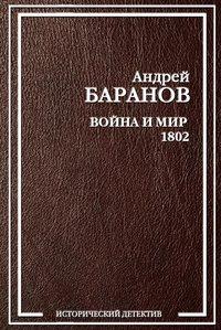 Баранов, Андрей  - Война и Мир – 1802