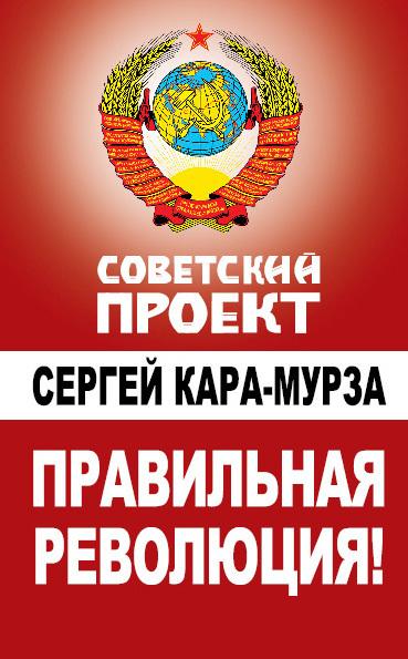 Сергей Кара-Мурза Правильная революция! кара мурза с г и др оранжевая мина