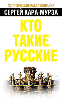 - Кто такие русские
