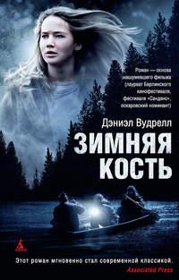Вудрелл, Дэниэл  - Зимняя кость