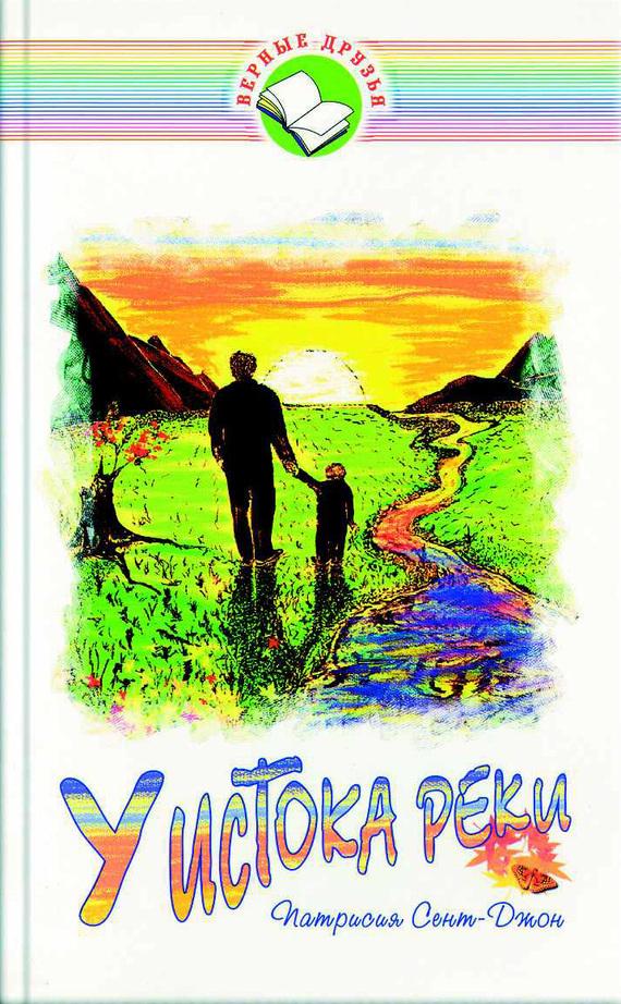 захватывающий сюжет в книге Патрисия Сент-Джон
