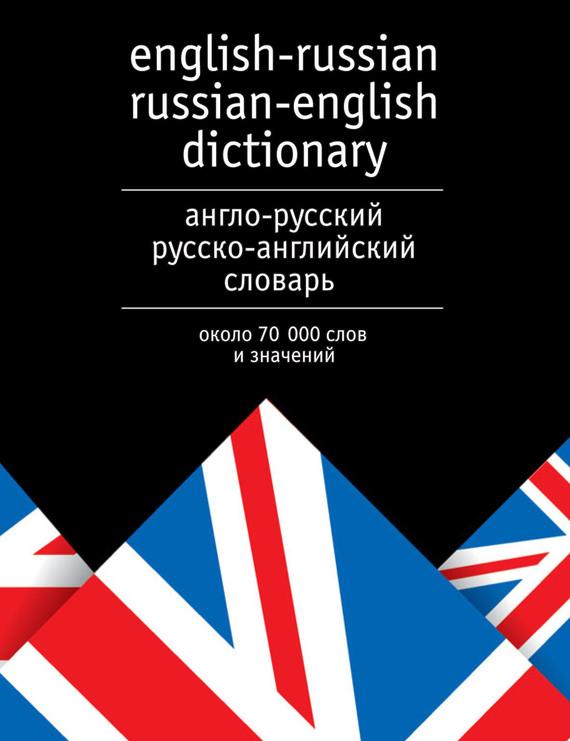 Англо-русский и русско-английский словарь. Около 70 000 слов и значений