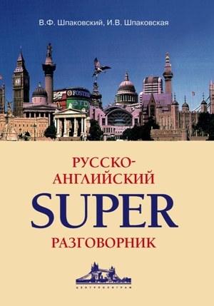 В. Ф. Шпаковский Русско-английский суперразговорник приморье современный путеводитель на английском языке