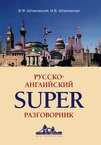 - Русско-английский суперразговорник