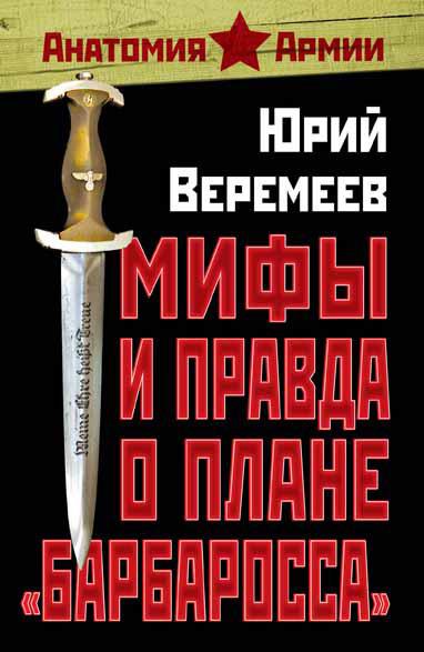 занимательное описание в книге Юрий Веремеев