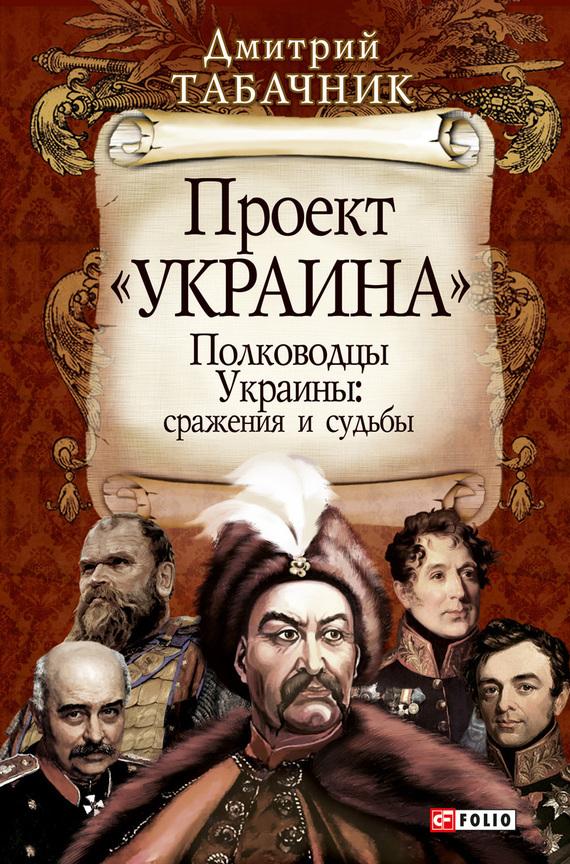 Дмитрий Табачник - Полководцы Украины: сражения и судьбы